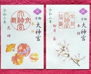 「卯月 春」と「花時」の書置きの朱印授与