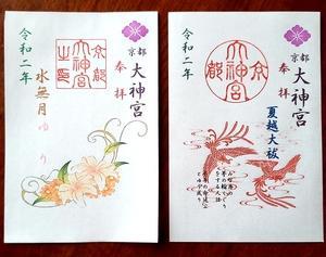 京都大神宮の祖霊舎に合祀されている祖先の方