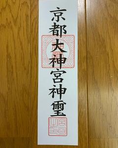 京都大神宮の神札