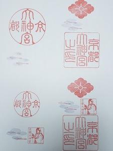 「涼」の季節印の捺印最終日