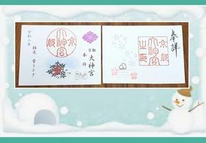 ミニの書置きの朱印「師走 雪うさぎ」と「雪と猫」の授与開始のお知らせ