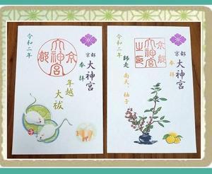 12月の書置きの限定朱印「年越大祓」と「師走 南天、柚子」授与のお知らせ