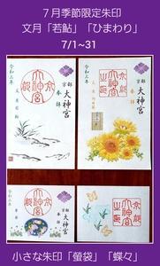 7月のミニ朱印「蛍袋」「蝶々」授与最終日