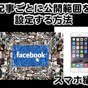 Facebook 記事ごとに公開範囲の設定☆ スマホ編 2019,9改定