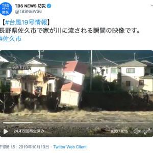 絶対に譲歩してはいけない土地選びの条件 〜台風19号で痛感すること