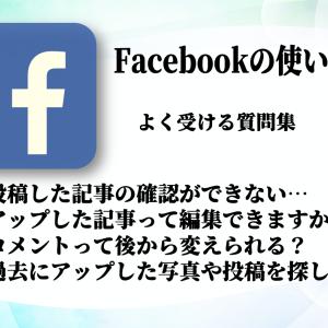 知ってると使いやすいFacebookの小さな疑問 〜質問集