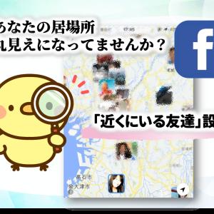 あなたの居場所丸見えになってませんか? Facebookの「近くにいる友達」設定