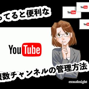 複数のYouTubeの管理 アカウントの切り替えとアカウントの追加