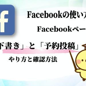 Facebookページ 「下書き」と「予約投稿」の確認と投稿方法