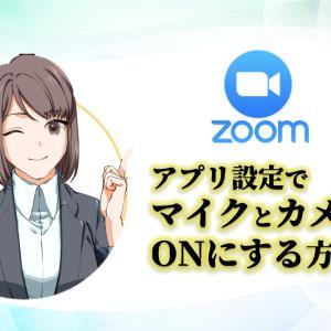 スマホのアプリ設定でZoomのマイクやカメラをONにする方法 〜Zoomの使い方