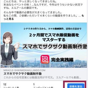 ■Facebook広告ーインスタやメッセンジャーを外してFacebookだけに広告する方法