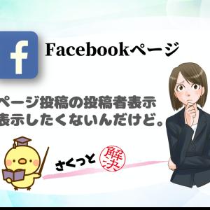Facebookページの投稿に投稿者の名前が表示されるのをなんとかしたい 〜いただいた質問から
