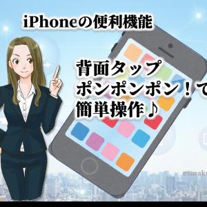 iPoneの便利機能 背面タップで操作 背面をポンポンポンでスクリーンショット