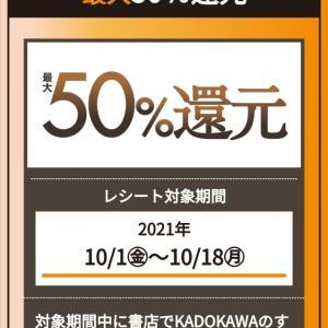 KADOKAWA祭のポイントつきました♬︎♡