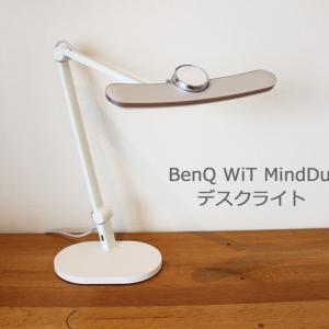学習のやる気を引き出す灯り【BenQ WiT MindDuo デスクライト】(PR)