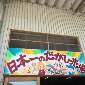 日本一の駄菓子屋からの…