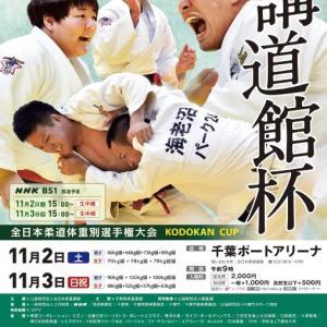 令和元年度講道館杯全日本体重別柔道選手権大会