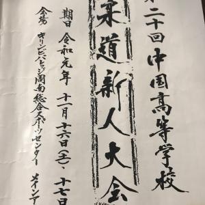 第20回中国高等学校柔道新人大会