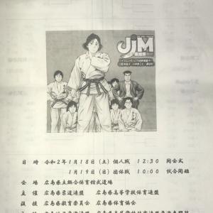 第42回全国高等学校柔道選手権大会広島県大会