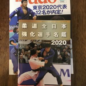 木原慧登選手・高原健伸選手・竹村安生選手〜全日本強化選手名鑑2020