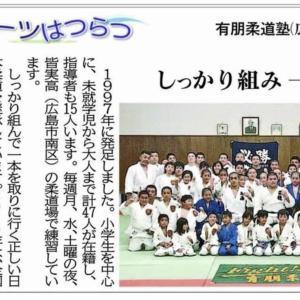 スポーツはつらつ〜令和2年7月3日中国新聞朝刊