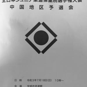 令和3年度 全日本ジュニア柔道体重別選手権大会中国地区予選会