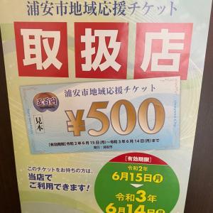 6月15日から浦安市地域応援チケットがご利用可能です!