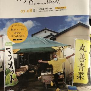 浦安に住みたい7月、8月号に載ります!