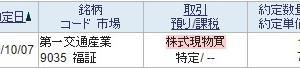 購入個別株紹介(11)第一交通産業…利回り6%強の優待株