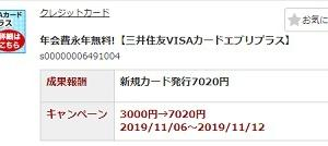 三井住友カード20%キャッシュバック対象カードをもう1枚申込み