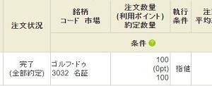 購入個別株紹介(18)ゴルフドゥ…優待利回り10%超え