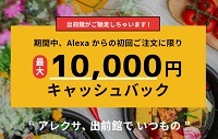 【11/21迄】Alexa出前館スキルの初回注文で1万キャッシュバック