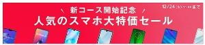 OCN モバイル ONEにてスマホが安い!ポイントサイト経由で更にお得!