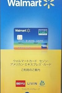 ウォルマートカードAMEXを新規発行+利用で5000+α円キャッシュバック