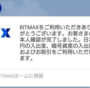 BITMAXのキャンペーンで5,000円を手に入れました。