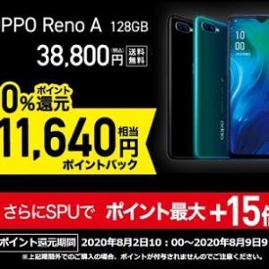 高コスパのDSDV+おサイフケータイ対応スマホ【OPPO RENO A】
