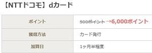ドコモFOMAユーザーのd払いおすすめ設定方法(2)dカード発行