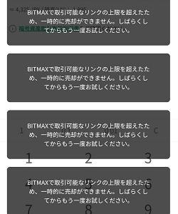 BITMAXの激アツキャンペーンが本日より開始されました
