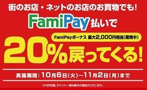 Famipay払いで20%還元キャンペーンが開始されました