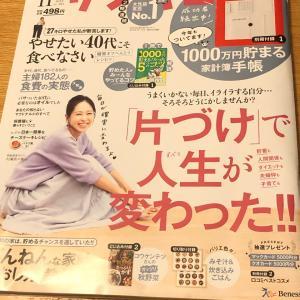 「サンキュ!」11月号に載りました