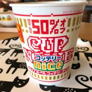 台風にかこつけてカップ麺