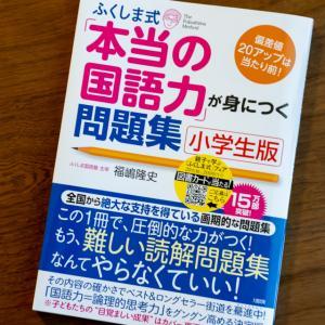 中学生男子の国語力を育てるために買った本