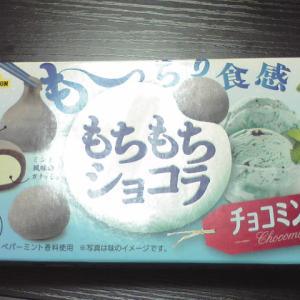 危険なチョコミント