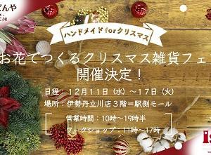 12月11日~17日・伊勢丹立川店・お花でつくるクリスマス雑貨フェアに出店いたします。