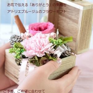 発売開始・木箱入りプリザーブドフラワー 母の日ギフトに・手作りプレゼントに