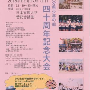 12/15開催「大分県少年の船40周年記念大会」