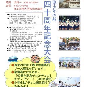 12/15開催「大分県少年の船40周年大会」