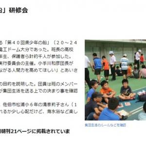 総合事前研修の新聞記事
