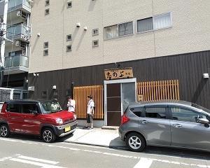 仙台【志のぶ支店 二十町店】ワンタン麺