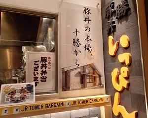 札幌【十勝豚丼 いっぴん ステラプレイス店】豚丼
